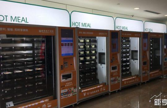 台北101導入英特拉智能便當販賣機