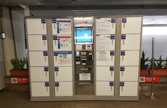台北捷運 置物櫃 悠遊卡